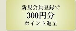 新規会員登録で300円分ポイント